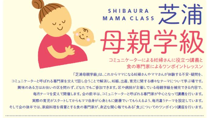 5月22日(金)、芝浦母親学級でお話します!