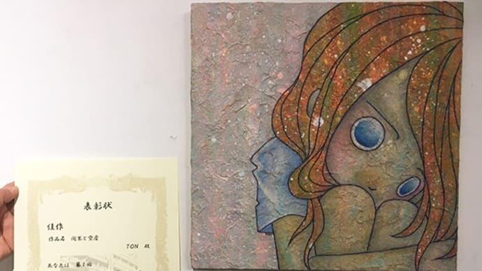 グループ展「第1回奥野ビルギャラリーズアート展」ありがとうございました