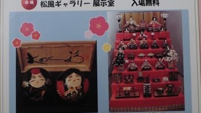 松風ギャラリーの 雛飾り
