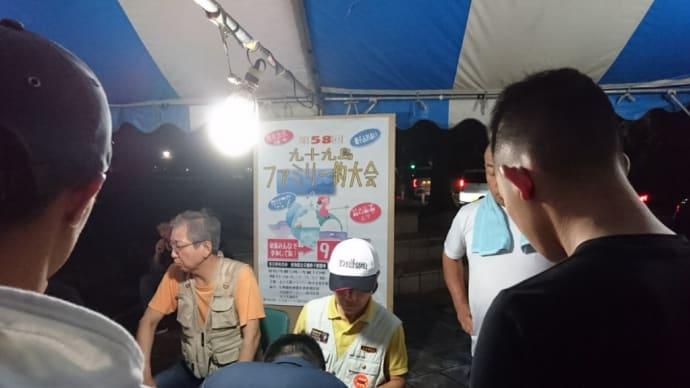 第58回九十九島ファミリー釣り大会❗