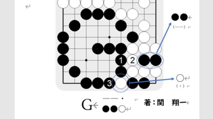 【黒はツー】囲碁がモールス信号になりました【白はトン】