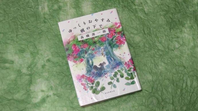 ゆっくりおやすみ、樹の下で / 高橋源一郎 を読みました。