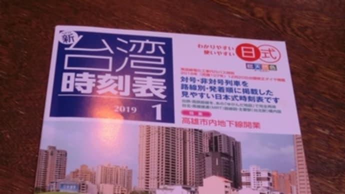 台湾鉄道時刻表(2019年1月号)を買ったよ