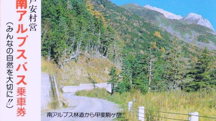 古い写真から蘇る山の思い出 その52 「初めての甲斐駒・仙丈」