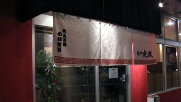 麺や虎鉄 八軒店@札幌市西区