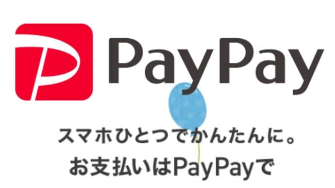 【スマホかんたん決済】PayPay使えます!