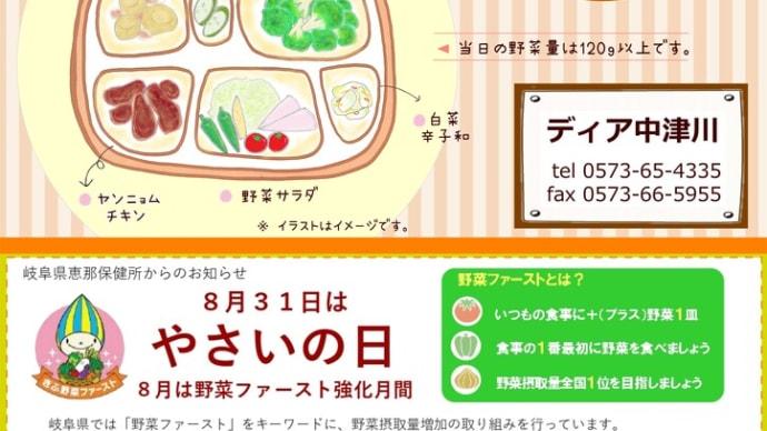 8/31(火)やさいの日にちなんで、ぎふ野菜ファースト弁当🍱を販売🤗