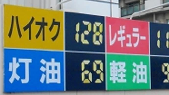 ガソリン価格 値上がり?
