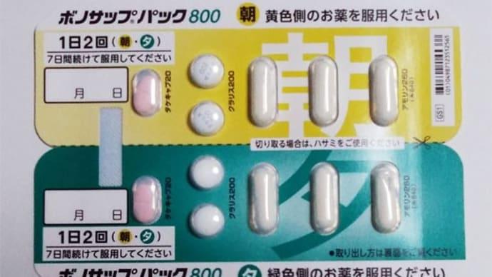 400 ボノ サップ パック お酒は控えるべき?ピロリ菌除菌に用いられるお薬の作用・副作用を解説