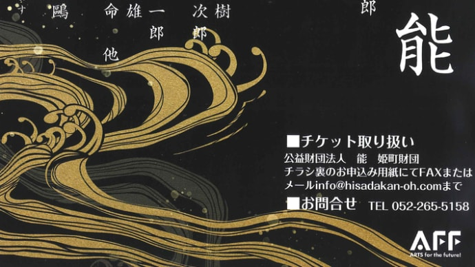 8/11(日)道の駅花街道つけちイベント広場 野外ステージにて「裏木曽 付知薪能」開催!