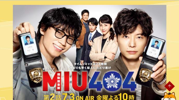 MIU404 #7 現在地