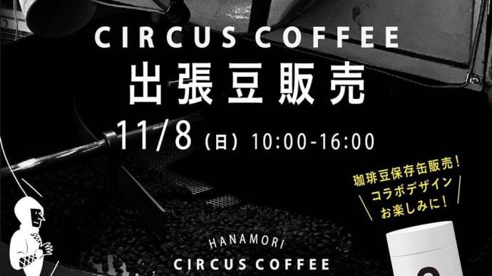 11月8日(日)は伊賀上野へゴー!