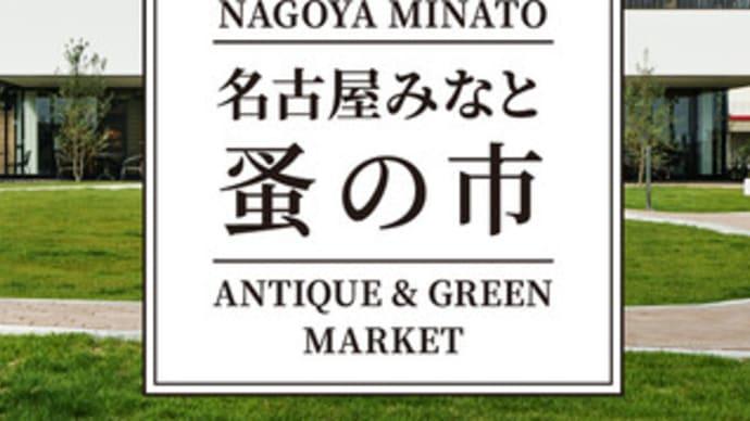 """10/18-19 第2回 """"名古屋みなと蚤の市"""" ANTIQUE&GREEN MARKET"""