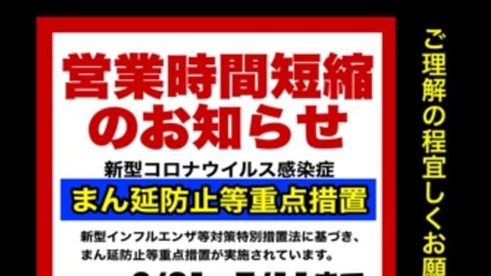 🔴お知らせ 🔴まん延防止等重点措置🔴