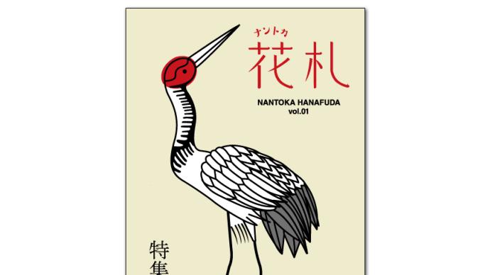 冊子「ナントカ花札」