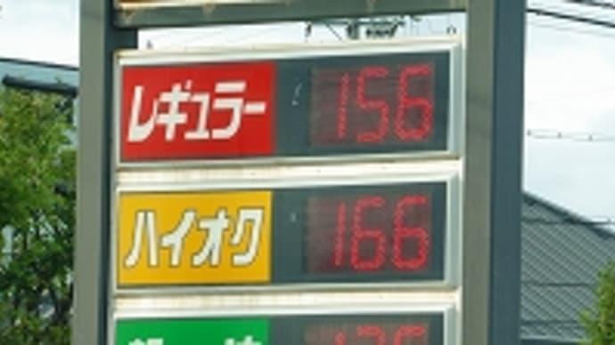 ガソリン価格 下がりませんネ。。。