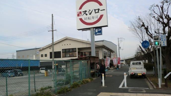 🍣回転寿司「スシロー」📷街角ぶらり旅