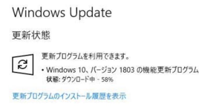 Windows10の新バージョンApril 2018 Update(1803)の配信が始まりました
