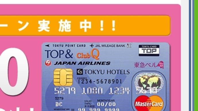 TOP&clubQカード(東急カード)を申し込んだよ