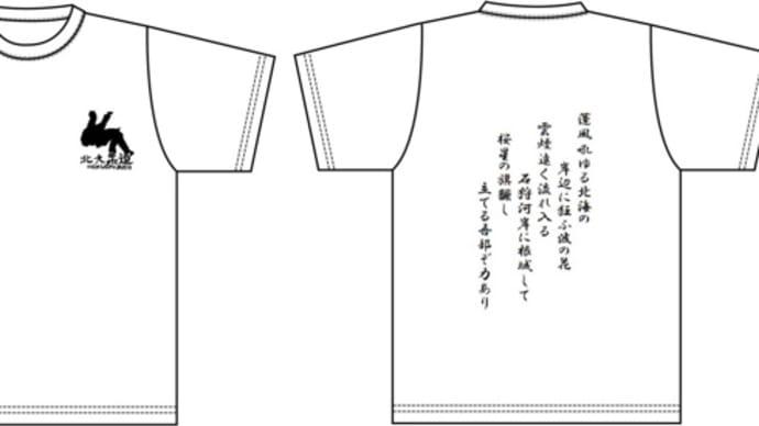 Tシャツ作りました!✨
