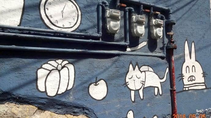 恵化から駱山公園(ナクサン・서울)の壁画を歩く