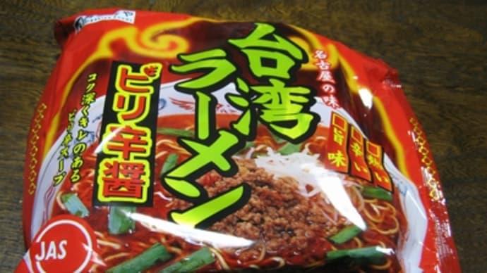 台湾ラーメンを食べたよ(寿がきや)