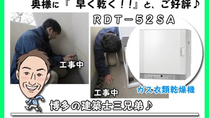 福岡 ガス衣類乾燥機をバルコニーに設置しました♪ RDT-52SA 福岡市南区高宮