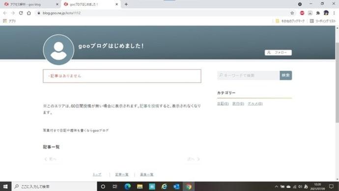 ブログ記事や自己紹介等一切掲載していない方、DS裏社会菅一味奴隷カルト工作員からのフォローはお断りします。