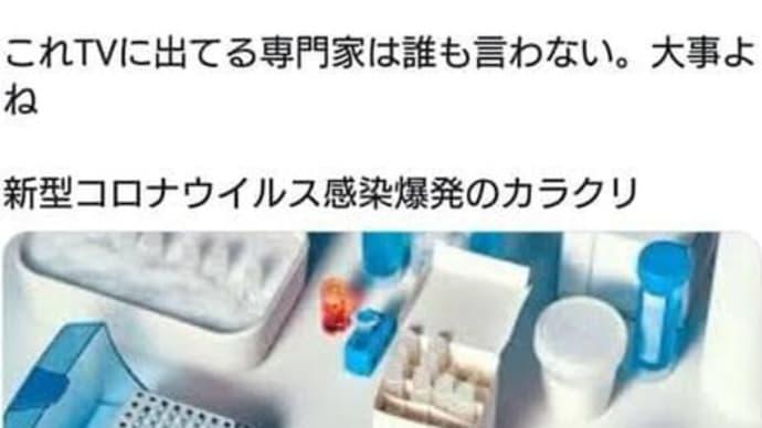 PCR検査の怪/トランプさん側があいつらをおびきよせるためにフェイクを流している?