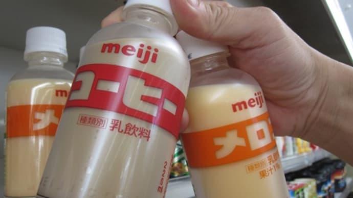 大掃除の後のメロン牛乳