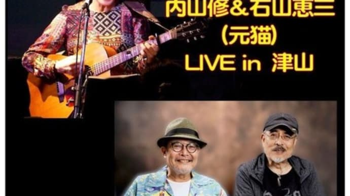 四角佳子(六文銭)と内山修&石山恵三(元猫) LIVE in 津山