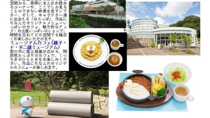「新旧の街を比較しながらの建築観察・東京歴史散策⑮」 カルチャーセンター「建築散策と東京散策」