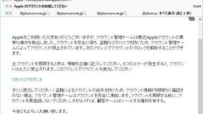 「Apple IDアカウントを回復してください」という不審メールが来ました