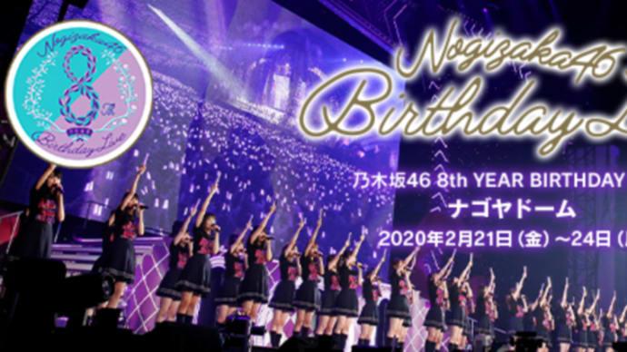 乃木坂46 8th YEAR BIRTHDAY LIVE ナゴヤドーム公演 〜DAY1〜