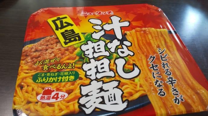 広島汁なし担々麵(カップ)で昼飲み