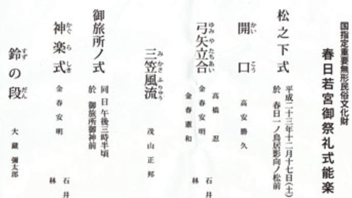 春日若宮御祭礼式能楽 番組  『神楽式能』/『経政』『殺生石』 『口まね』(2枚)