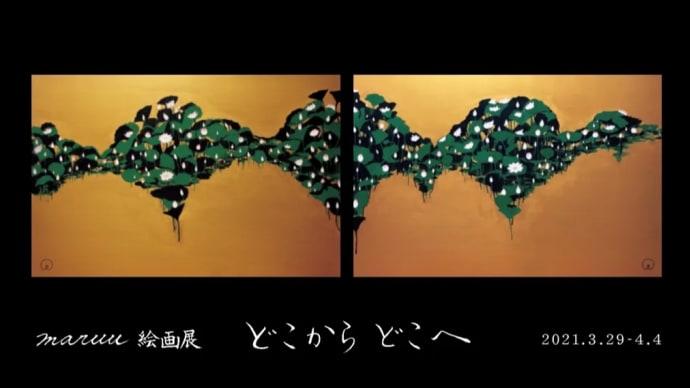 個展のご案内/「maruu絵画展「どこから どこへ」2021年3月29日(月)~4月4日(日)