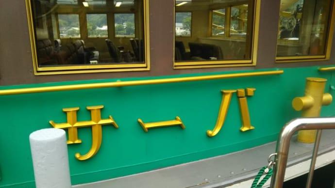 2019年7月5日:元箱根港に停泊中の緑の海賊船バーサ