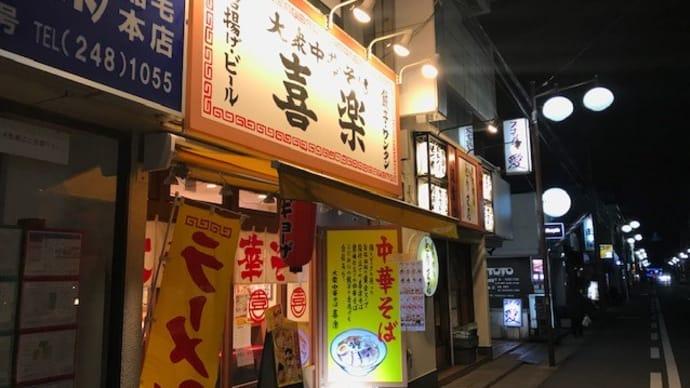 大衆中華そば喜楽で「濁りそば」 2020/2/29