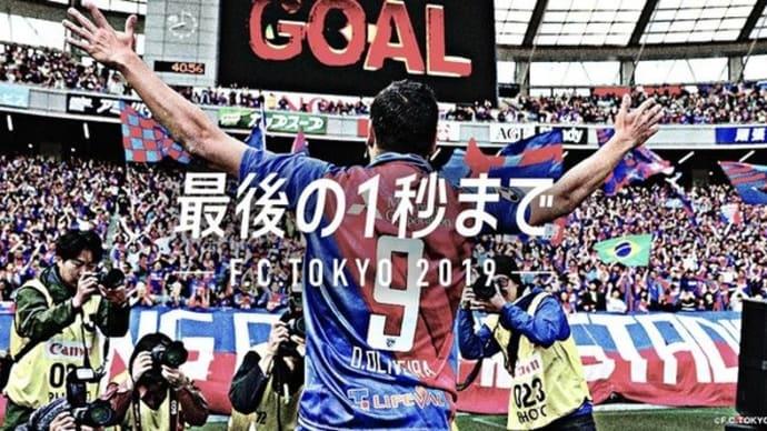 最終節、FC東京は4ゴールを奪えるのか。