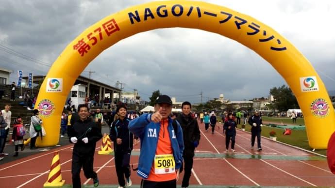 第57回NAGOハーフマラソン~スタート