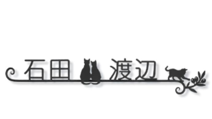 オリーブの実×葉っぱ×三匹の猫ちゃんが愛らしい二世帯表札(設置後のお写真)