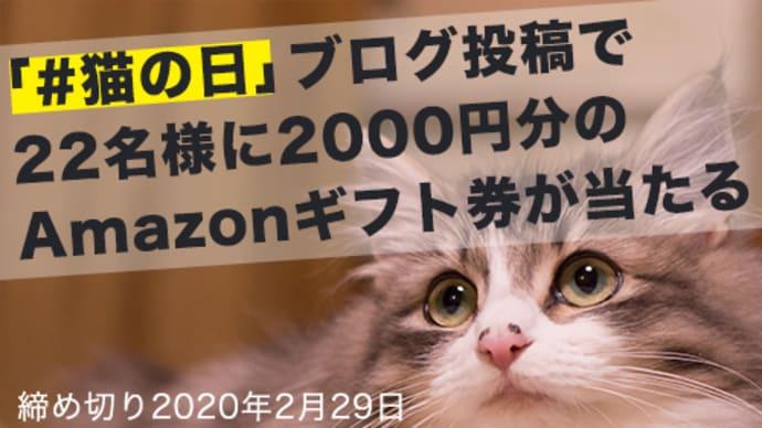 「#猫の日」投稿でAmazonギフト券2000円分が22名に当たるキャンペーンを実施します