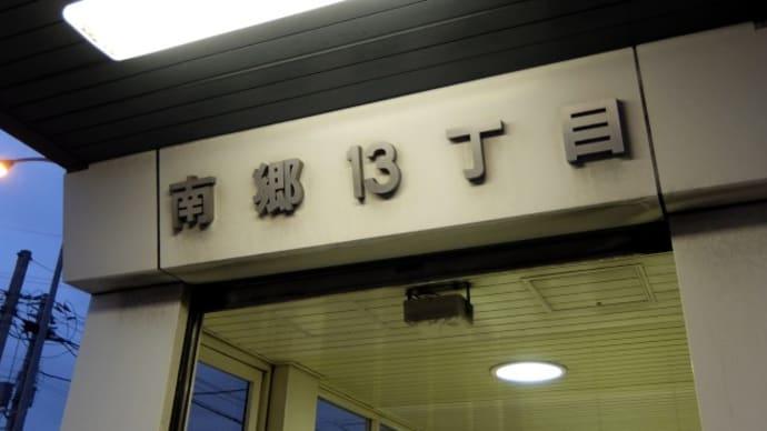 【南郷13丁目】大将料理 菊屋本店→おもて家