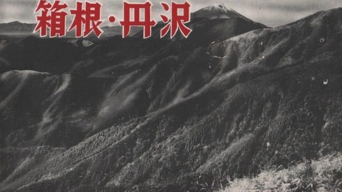 『箱根・丹沢 向ヶ丘遊園』 1 小田急 (1953頃?)