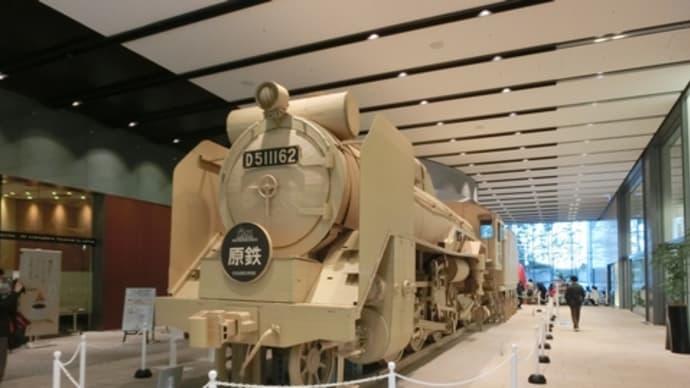 横浜-原鉄道模型博物館のダンボール製のD51