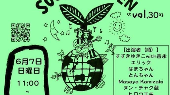 【再掲】6/7(日)【第30回 入間サウンドヘヴン】のチラシができました!