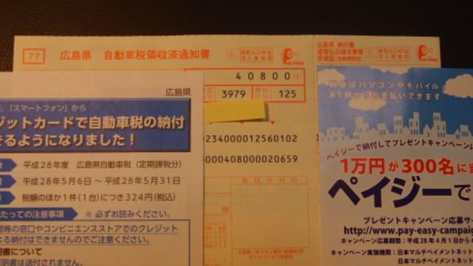 自動車税の納税はクレジット/ネットバンキング?(2016/5/11)
