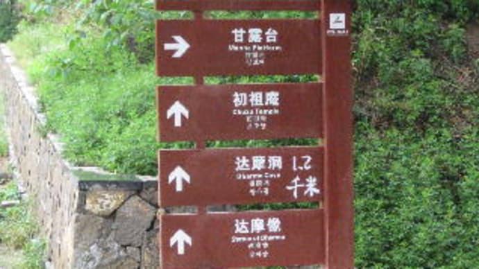 中国の嵩山・少林寺に行ってきました(2)