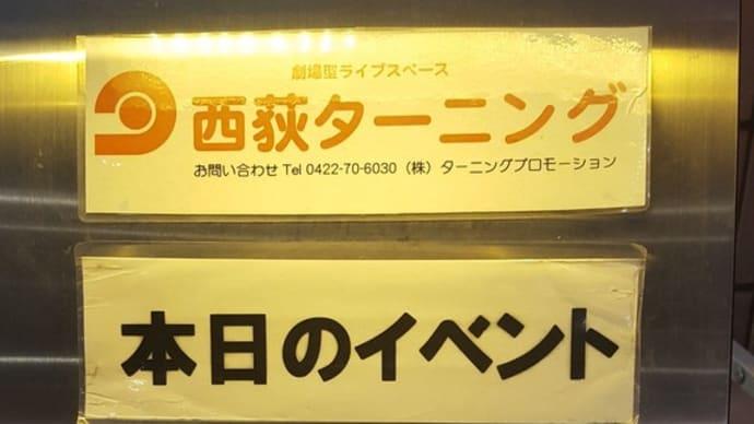 寿司ドミナント ワンマンライブ